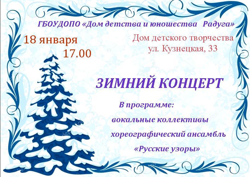 Зимний концерт 18 января в 17.00