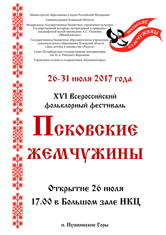Псковские Жемчужины